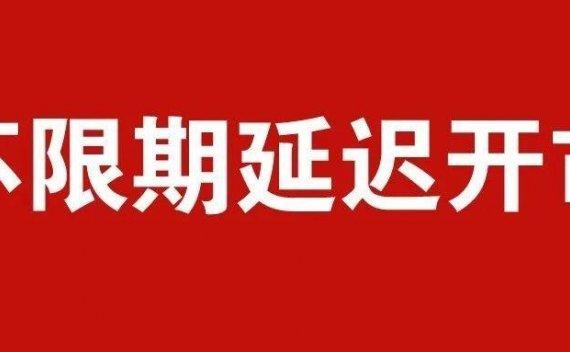 刚刚,中大纺织商圈紧急发布:不限期延迟开市!广东印染跟进!