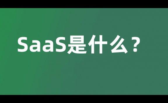 什么是SaaS?我们该怎么理解Software as a service?