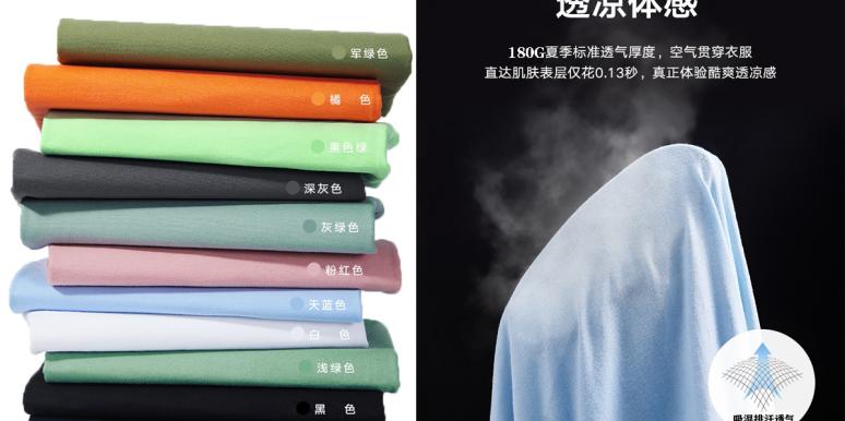 什么液态氨处理工艺?液态氨处理工艺用在纯棉T恤衫上有什么好处?